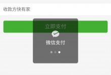 微店开放平台与微韵商城的一些简单构思~~-雅荷心语博客