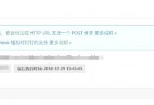 一个关于把push到git仓库的代码部署到服务器的小工具-雅荷心语博客